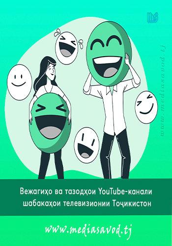 Вежагиҳо ва тазодҳои YouTube-канали шабакаҳои телевизионии Тоҷикистон